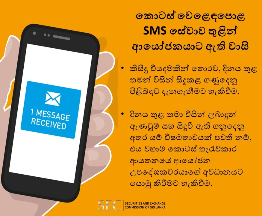 SEC Notice Sinhala:Benefits of the stock market SMS service to the investors