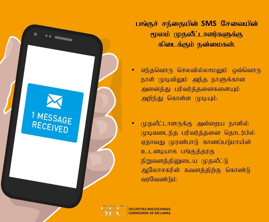 SEC Notice Tamil:Benefits of the stock market SMS service to the investors